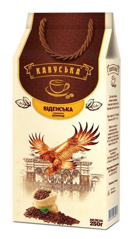 Кофе молотый Кавуська Венская 250г
