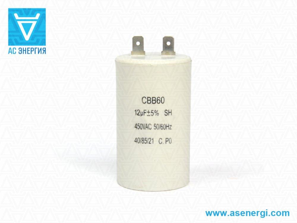 Пусковой конденсатор CBB-60 12,5 mkf - 450 VAC ±5%