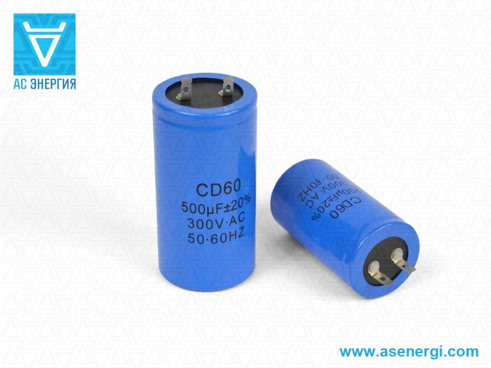 Пусковой конденсатор CD-60 300 mkf ~ 300 VAC ±5%