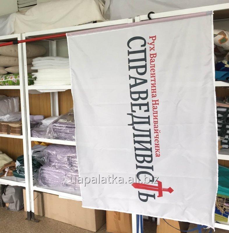 Флаг политический c логотипом 1,5х1м