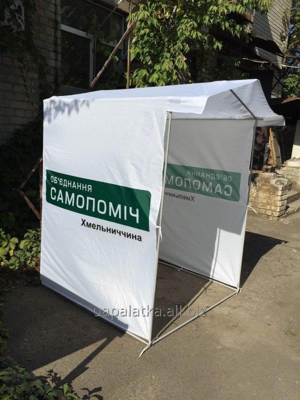 Палатка партийная 1,5х1,5 м