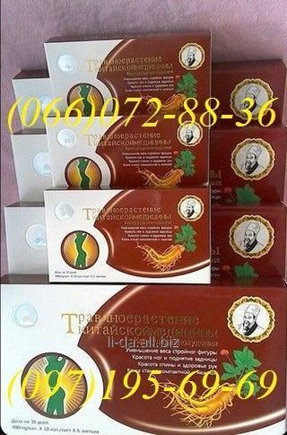 Травяное растение китайской медицины !!! Мощный состав!!! 60 капсул для похудения.100% ОРИГИНАЛ!