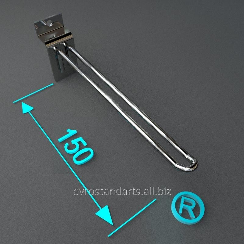 Хромированный крючок для магазинов 150 мм на экономпанели