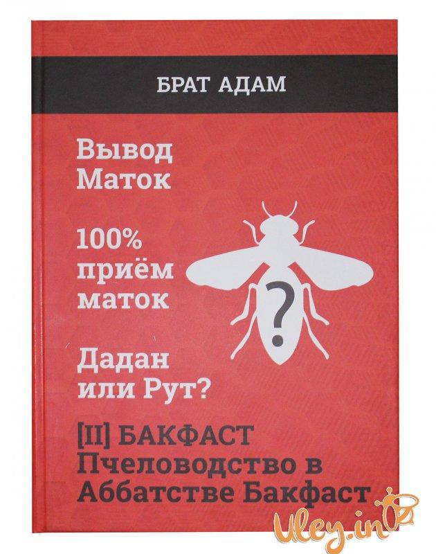 Купить Книга 2. БРАТА АДАМА : БАКФАСТ. Пчеловодство в аббатстве Бакфаст