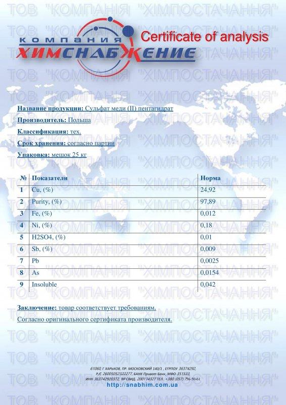 Купить Сульфат меди (II) пентагидрат
