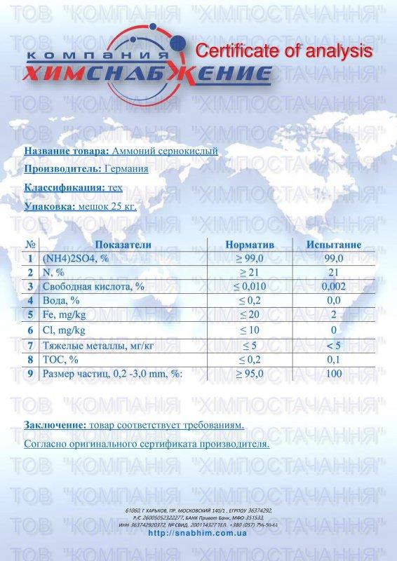 Buy Ammonium sulfate