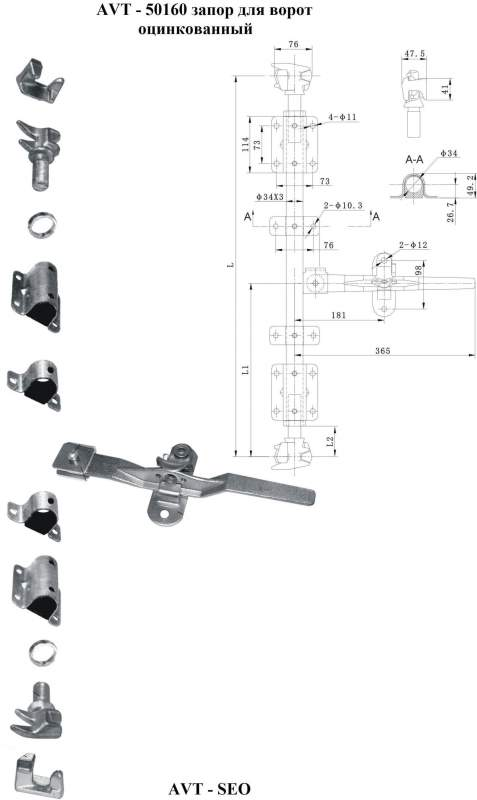 Buy Vorotny accessories, lock for gate of AVT-50160 lorries