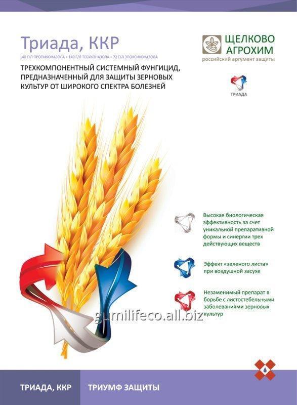 Купить Фунгицид Триада ККР (Щелково Агрохим Украина)