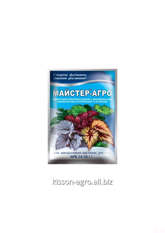 Стимулятор роста.МАЙСТЕР® - АГРО  для декоративно-лиственных растений.