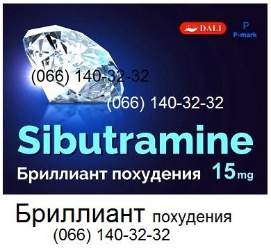 Лида старый состав Бриллиант капсулы для похудения. Оригинал на основе концентратов Киев Украина