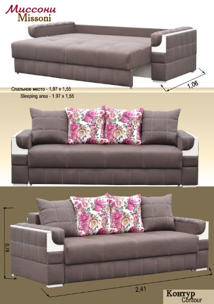 Folding Sofa Of Missoni With Throw Pillows