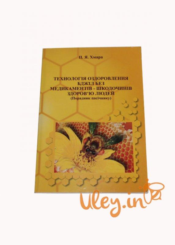 Купить  Книга «Технология оздоровления пчел без медикаментов, вредных здоровью людей» Хмара П.Я.