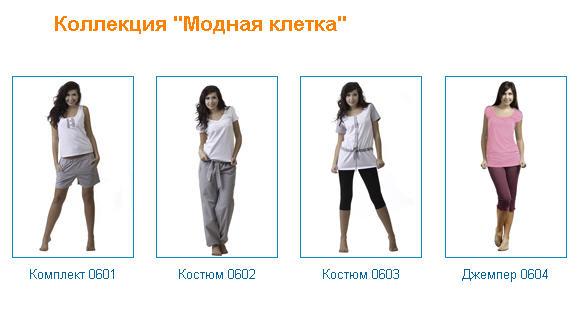 Коллекция Модная клетка: Комплект 0601, Костюм 0602, Костюм 0603, Джемпер 0604, состав: хлопок 100%, размеры: 44-60