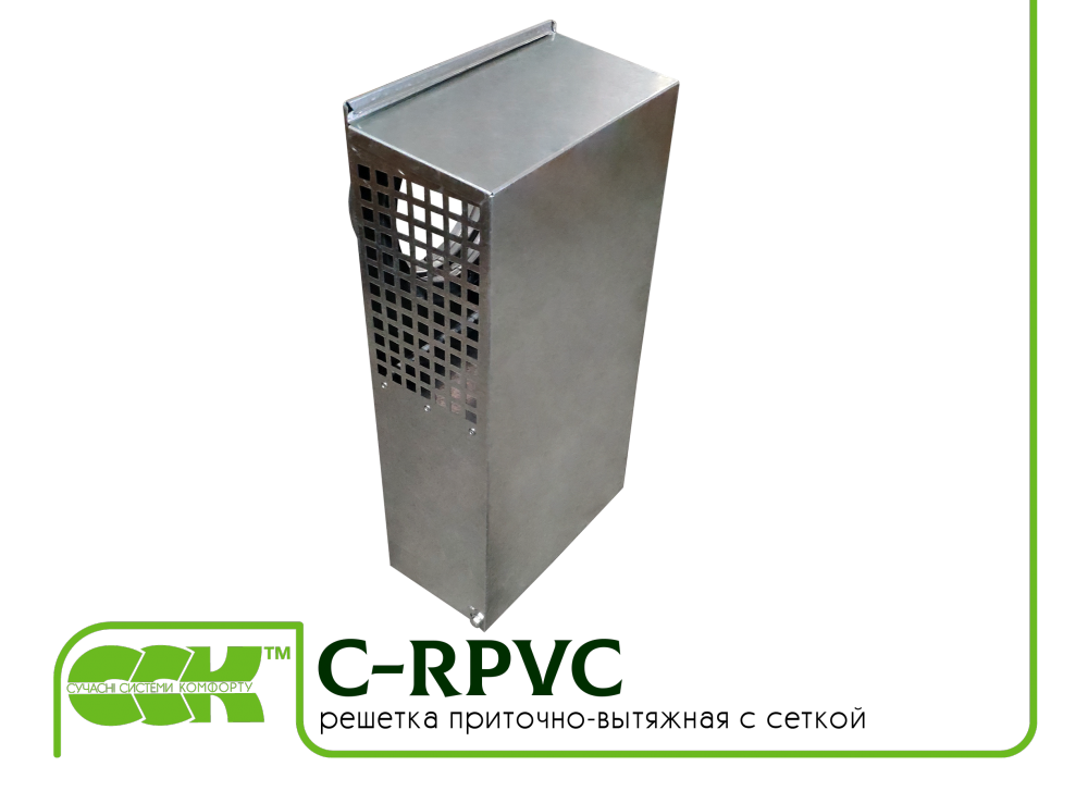 Купить Решетка канальная приточно-вытяжная с сеткой C-RPVC-160