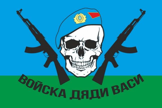 Флаг десанта «ВДВ Дядя Вася» (124 см х 79 см) FVD036