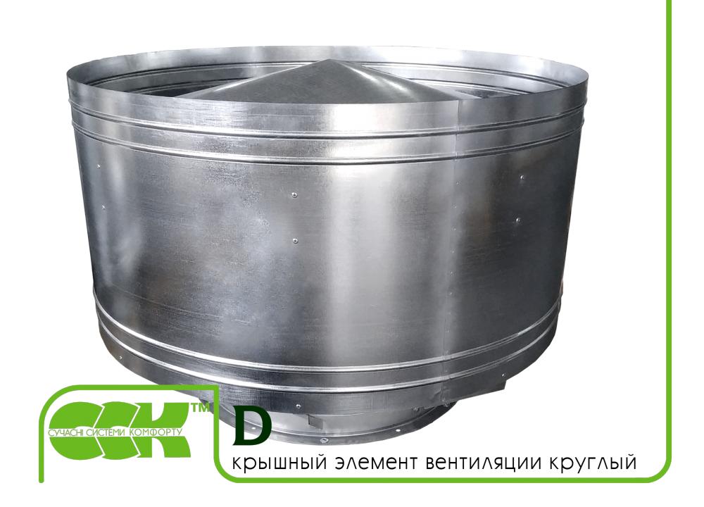 Крышный элемент вентиляции круглый D-160 ZS