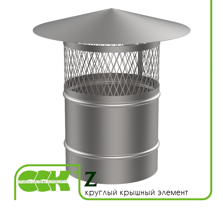 Крышный элемент вентиляции Z-315