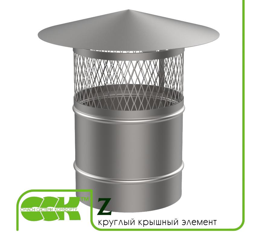 Крышный элемент вентиляции круглый Z-400