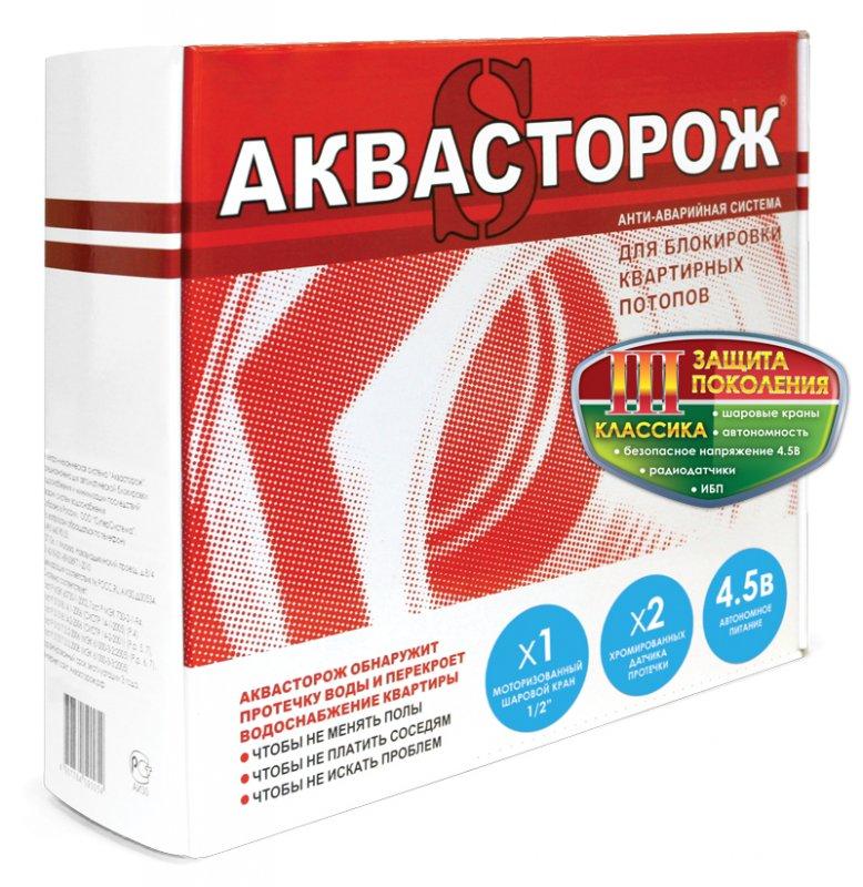 "Купить Аквасторож КЛАСИК 1*25 PRO"""