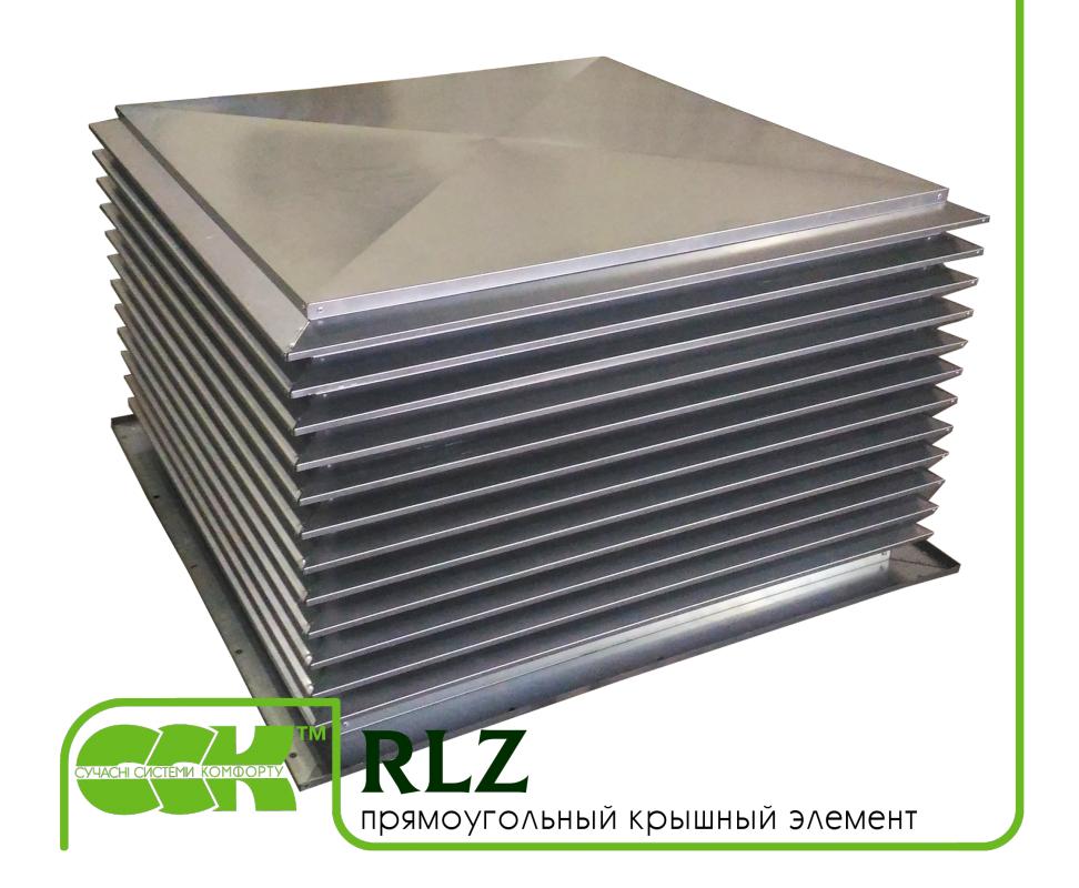 Крышный элемент вентиляции прямоугольный RLZ-1000