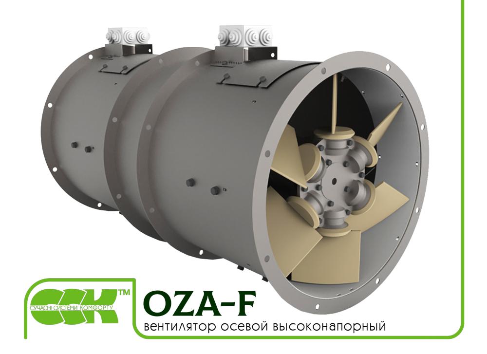 Вентиляторы осевые высоконапорные  OZA-F 300 / OZA-F 301
