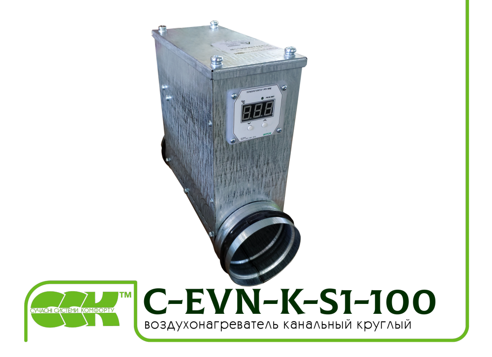 Air heater C-EVN-K-S1-100-1,2 channel electric