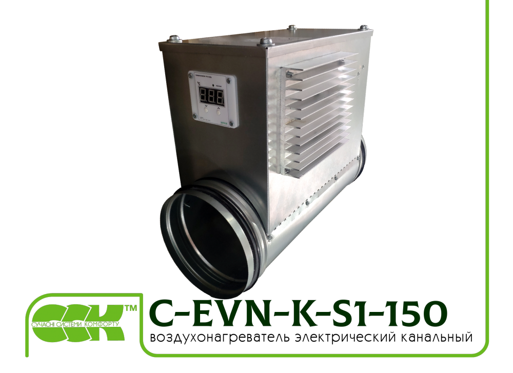 Buy Duct air heater C-EVN-K-S1-150-3,0 electric for round channels
