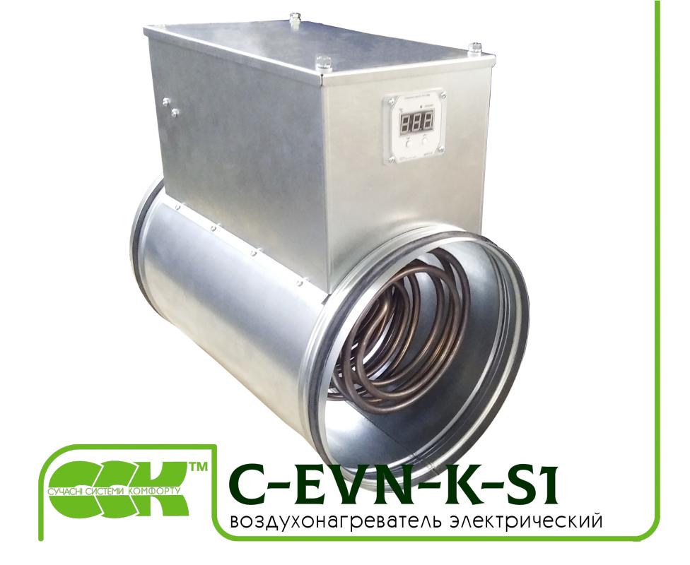 Воздухонагреватель C-EVN-K-S1-250-9,0 канальный электрический для круглых каналов