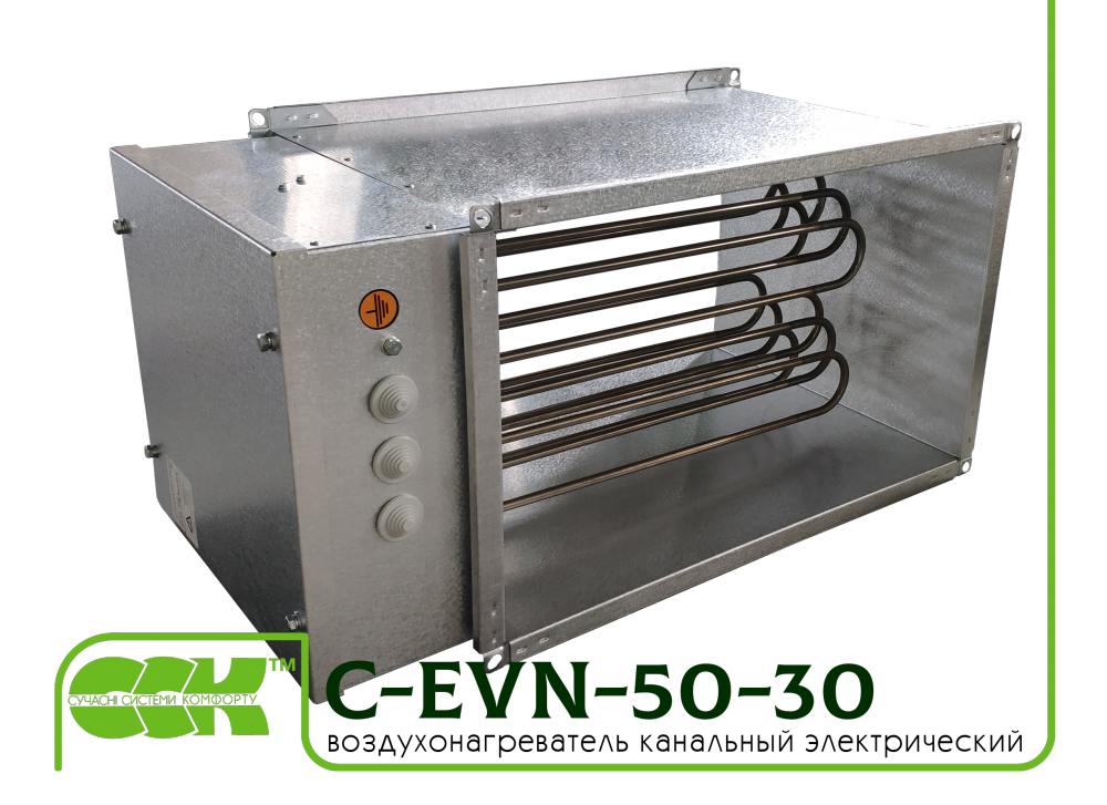 C-EVN-50-30-18 электрический нагреватель канальный