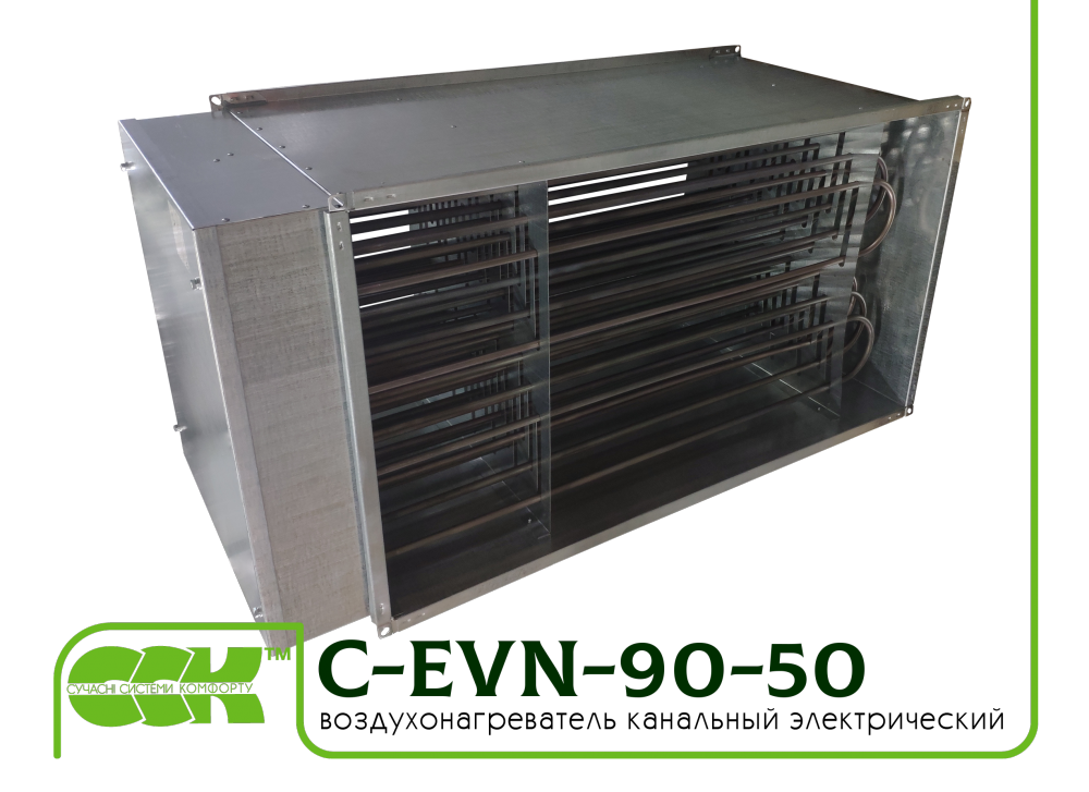C-EVN-90-50-45 electric heater vent