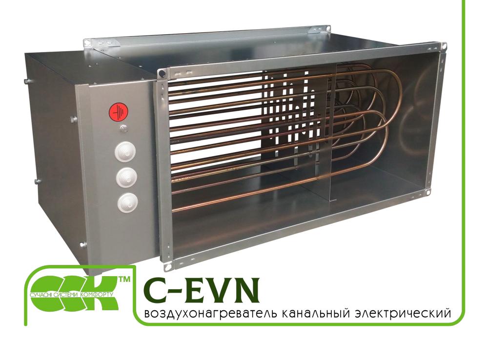 C-EVN-100-50-90 канальный воздухонагреватель электрический