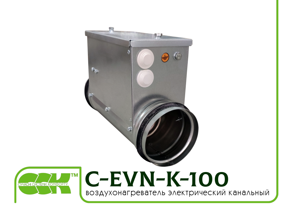 The heater C-EVN-K-100-0,6 electric channel