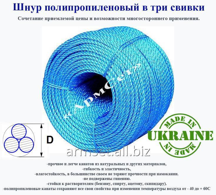 Веревка \ канат Ø 3 мм. длина 200м