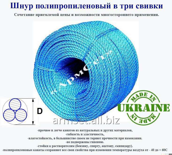 Веревка \ канат полипропиленовый Ø 3.5 мм. длина 200м