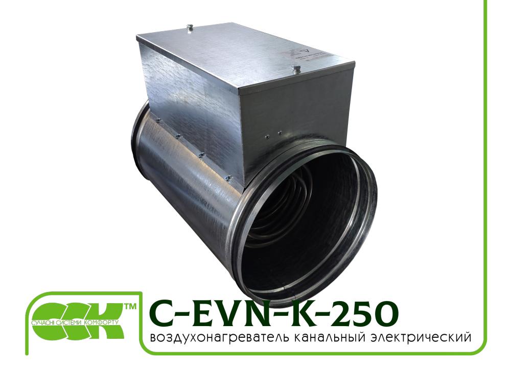 Нагреватель воздуха C-EVN-K-250-4,5 канальный