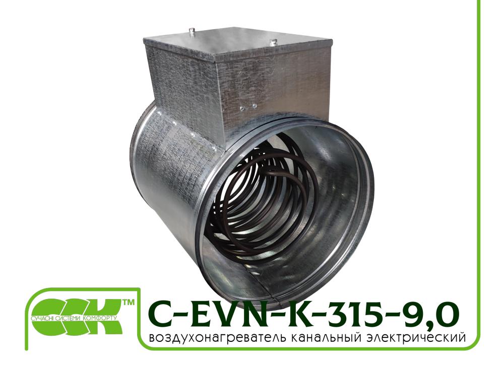Канальный электрический воздухонагреватель C-EVN-K-315-9,0