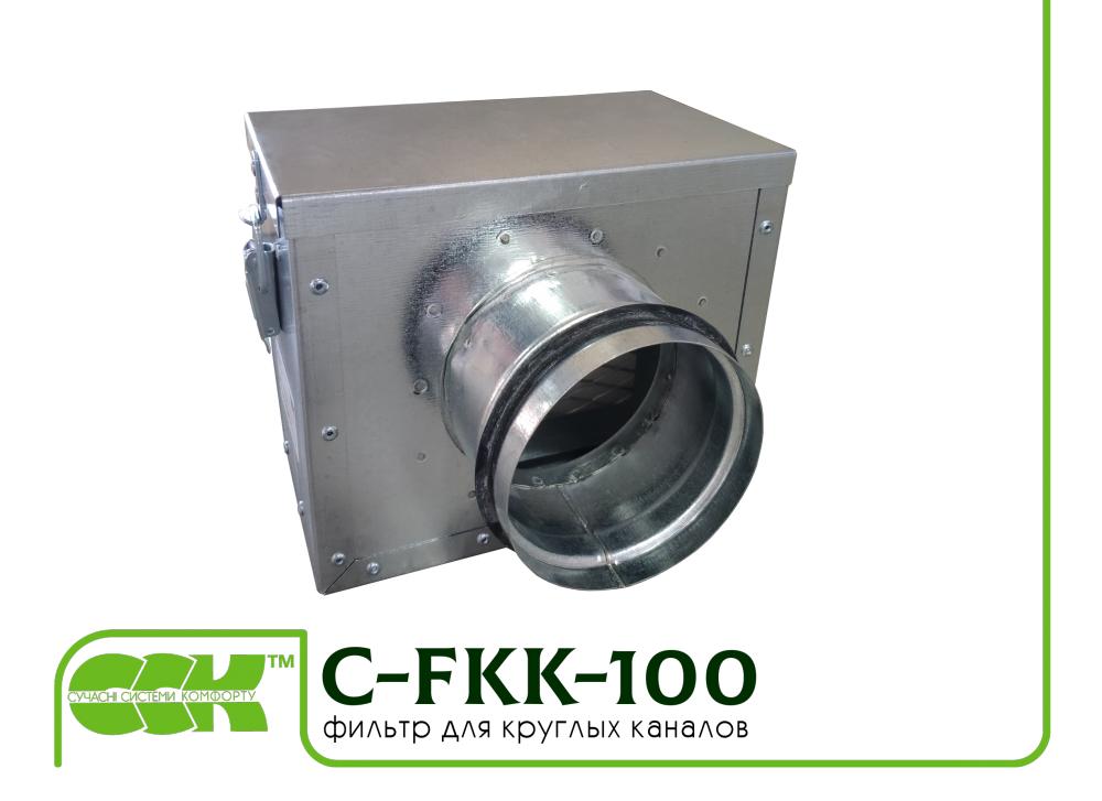 Канальный фильтр C-FKK-100