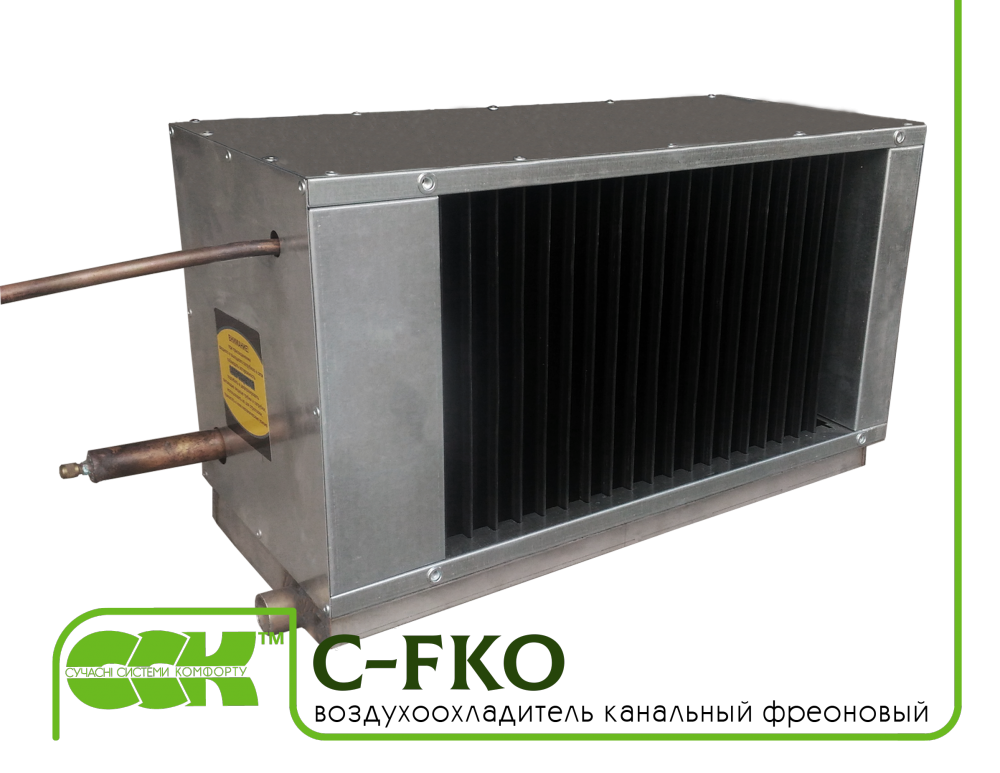 Купить C-FKO-50-30 фреоновый воздухоохладитель канальный