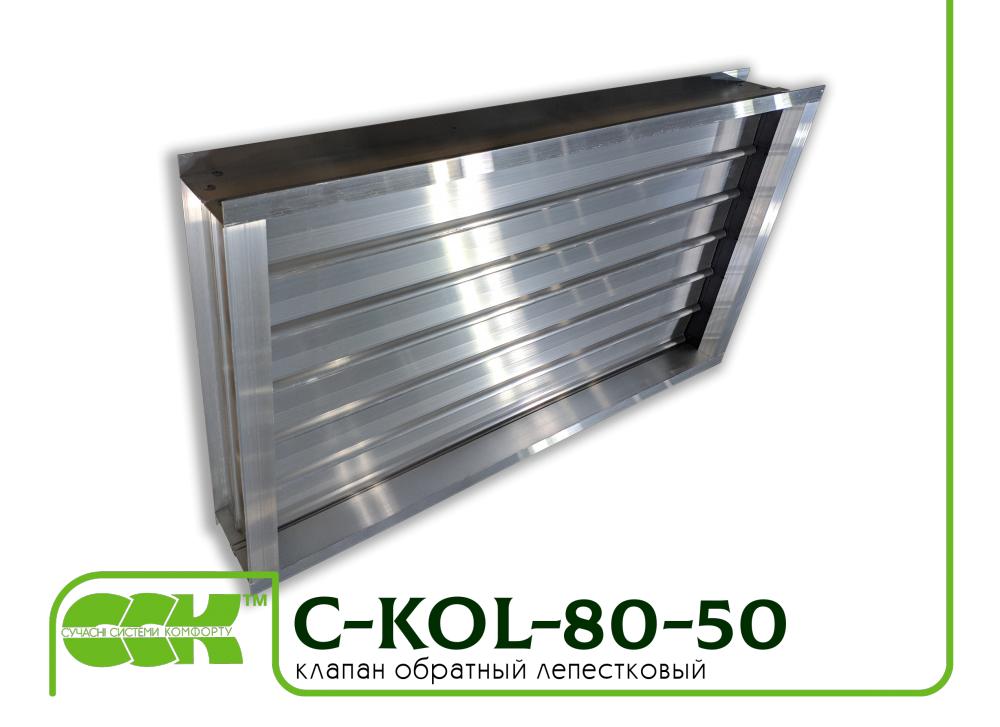 C-KOL-80-50 обратный клапан лепестковый