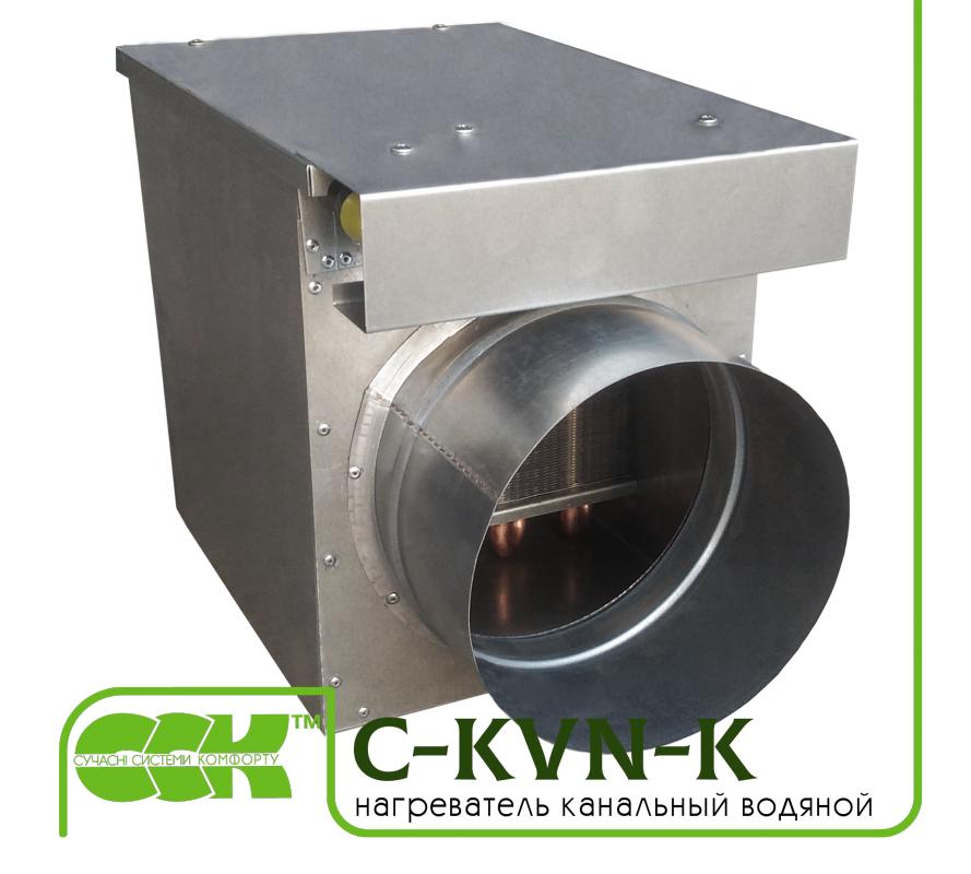Нагреватель C-KVN-K-200 канальный водяной круглый
