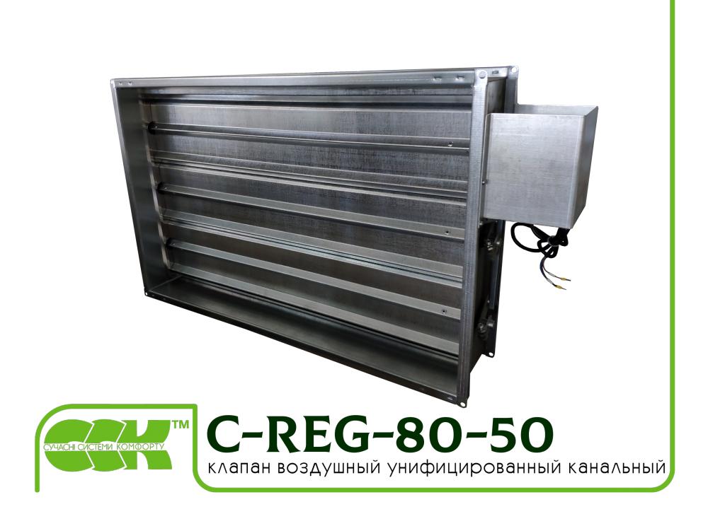 C-REG-80-50-0 канальный клапан воздушный унифицированный