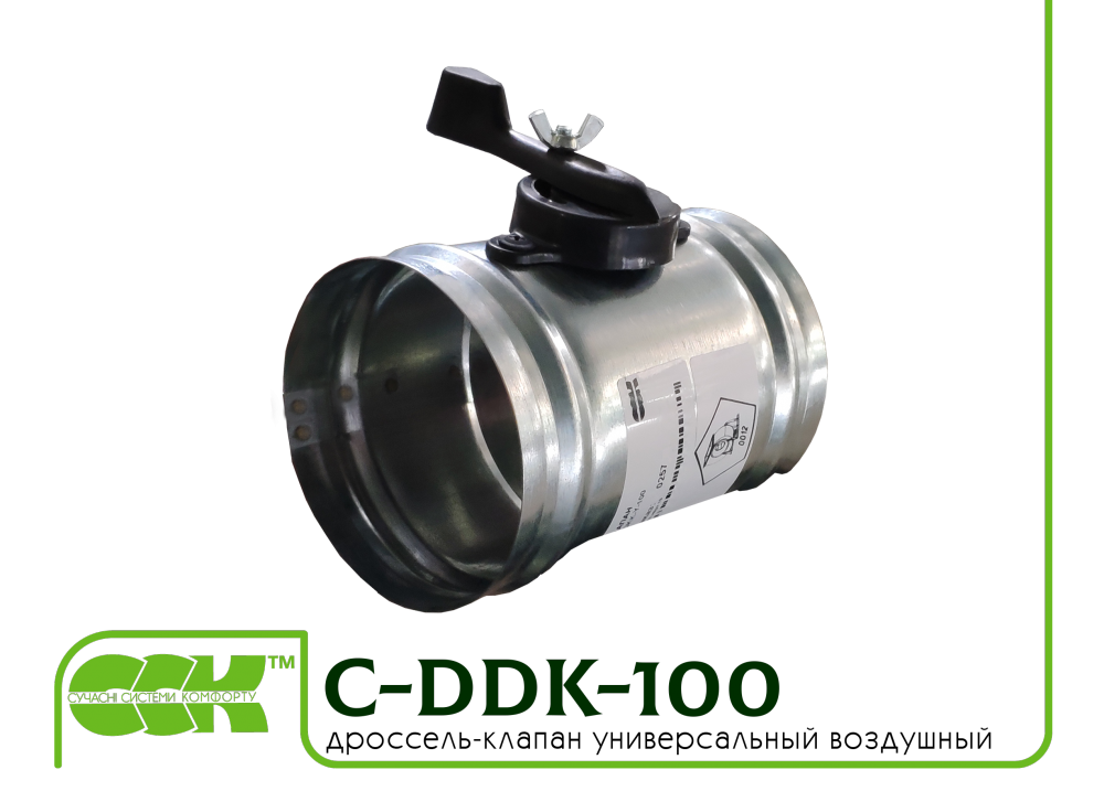 Дроссель-клапан C-DKK-100 для вентиляции