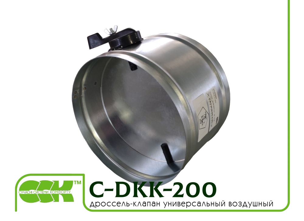 Buy Throttle valve for universal C-DKK-200 ventilation