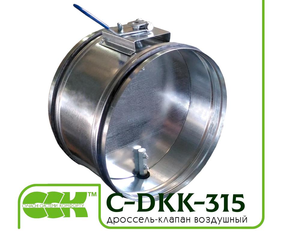 Купити Дросель-клапан C-DKK-315 універсальний повітряний