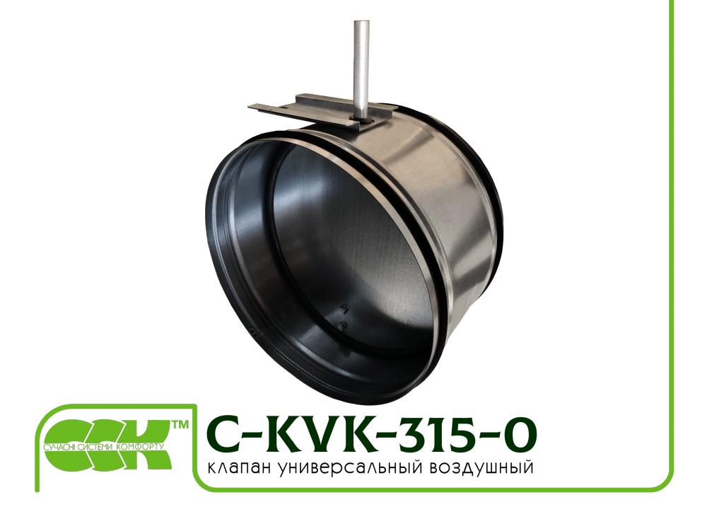 Воздушный клапан C-KVK-315 для вентиляции универсальный