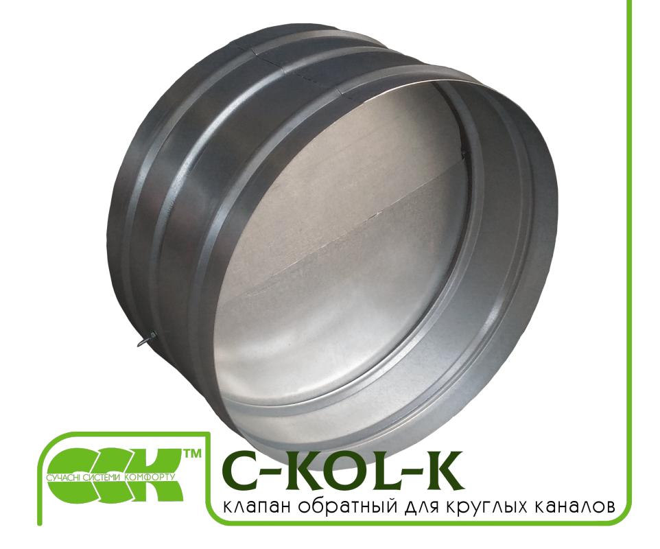 Обратный клапан C-KOL-K-250 для круглых каналов