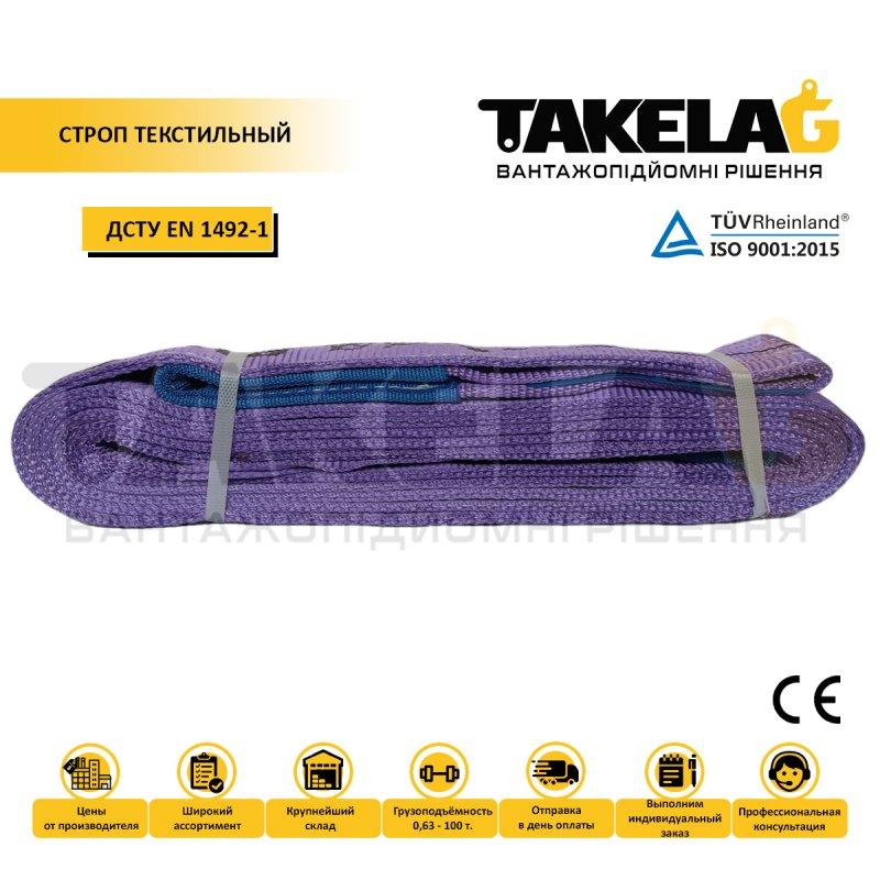 Купить Строп текстильный ленточный 1 т. / 2 м. (петлевой)
