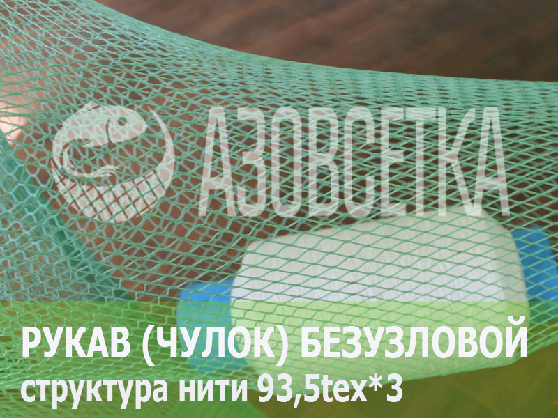 Рукав (чулок) безузловой капроновый 93,5*3 (0,8мм), яч. 12мм, окружность 150 ячеек