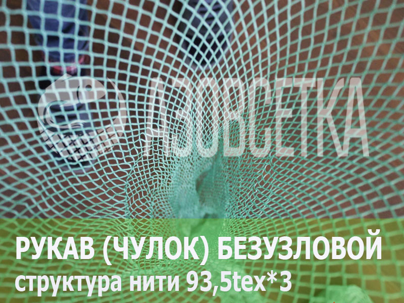 Рукав (чулок) безузловой капроновый 93,5*3 (0,8мм), яч. 12мм, окружность 75 ячеек