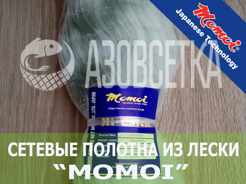 Сетевое полотно Момои из монолески, ячейка 55мм, толщина 0,20мм, высота 75 ячеек